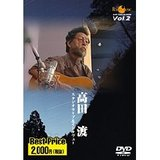 ROOTS MUSIC DVD COLLECTION VOL.2 高田渡