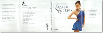 Book_yuna_kim001