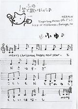 Hermin手作りの「ふゆ」の歌詞カード(クリックで拡大)