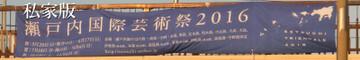 Natsutabi2016hdr00_2