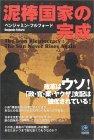 book_dorobou.jpg