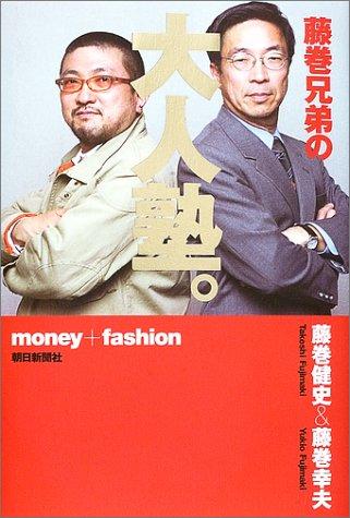 book_fujimaki_brothers.jpg