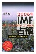 IMF占領