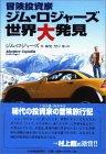 book_jim_rogers_02.jpg
