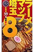 ラーメンマップ埼玉8