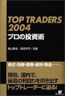 トップトレーダー2004プロの投資術