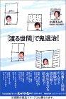 book_wata_oni.jpg