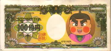 コロコロ銀行券
