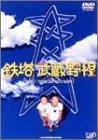 鉄塔武蔵野線DVD