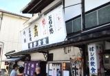 Hasinosyokudou_20190809