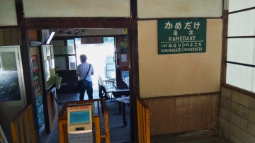 Kamedake_station