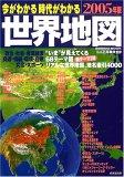 今がわかる時代がわかる世界地図2005