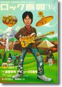 rock_g15.jpg