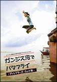ドラマ「ガンジス河でバタフライ」