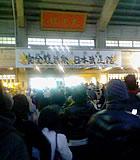 完全復活!日本武道館