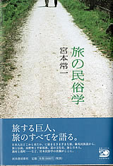 旅の民俗学