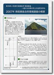 2007年南硫黄島自然環境調査の概要