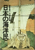 日本の海洋民
