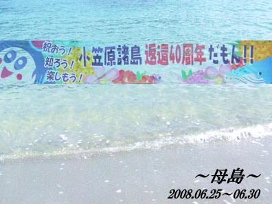 小笠原40周年母島