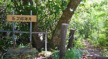 石次郎海岸入口
