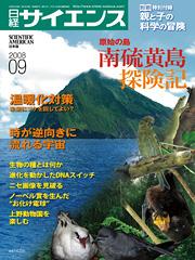 日経サイエンス9月号