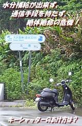 母島北港でレンタルバイクのキーシャッターを閉めたがあけ方がわからない!