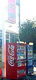 大雅のコーク自販機