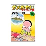 ダメおやじマイウェイ編(10)電子書籍版