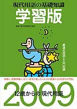 学習版現代用語の基礎知識2009
