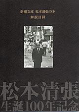 新潮文庫「松本清張の本」解説目録 生誕100年記念版