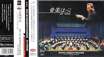 音楽は心 神奈川県立野庭高等学校吹奏楽部・指揮中澤忠雄