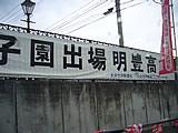 甲子園ベスト8の明豊高校