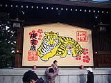 神社の絵馬2010年寅