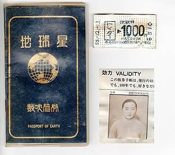 地球星のパスポート