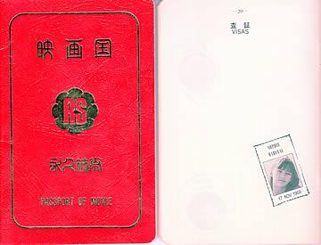 映画国のパスポート