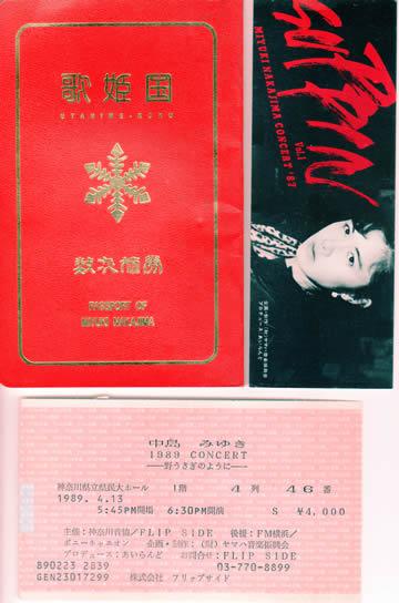 歌姫国のパスポート