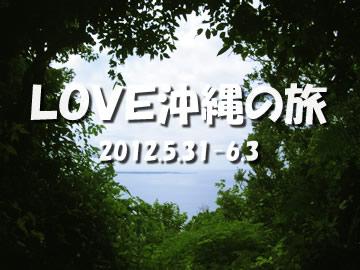 Love沖縄の旅2012
