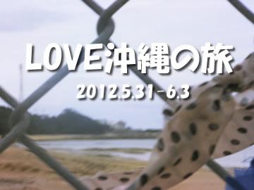 LOVE沖縄2012辺野古