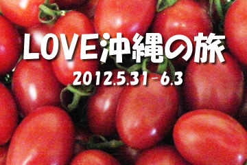 LOVE沖縄2012有機農園トマト
