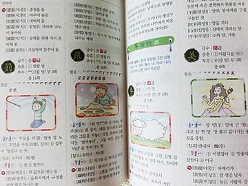 千字辞典の内容見本
