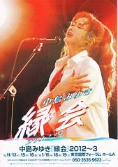 中島みゆき縁会2012-3