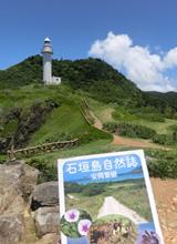 Ishigaki20130630_sakieda002