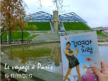 パリ旅行20131114-17 タイトル画像『キムヨナのように』とベルシー体育館