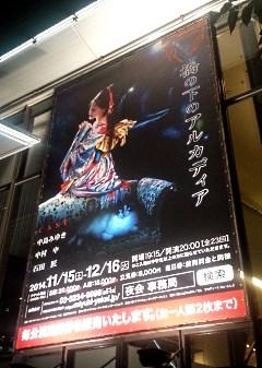 夜会「橋の下のアルカディア」@赤坂ACTシアター