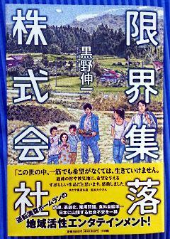 Book_genkaisyuraku