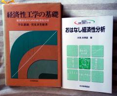 経済性工学の教科書