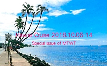 Hawaii_cruise_title_2